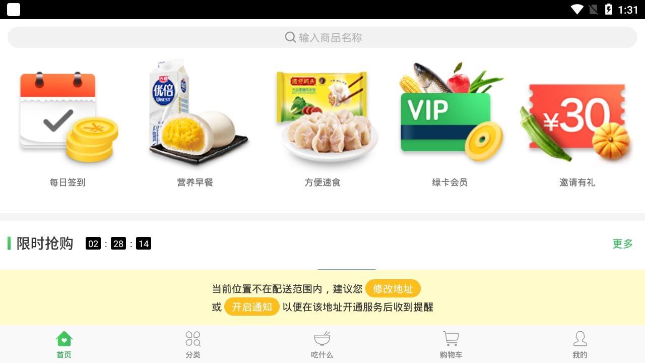 叮咚买菜2019安卓官方版下载截图2