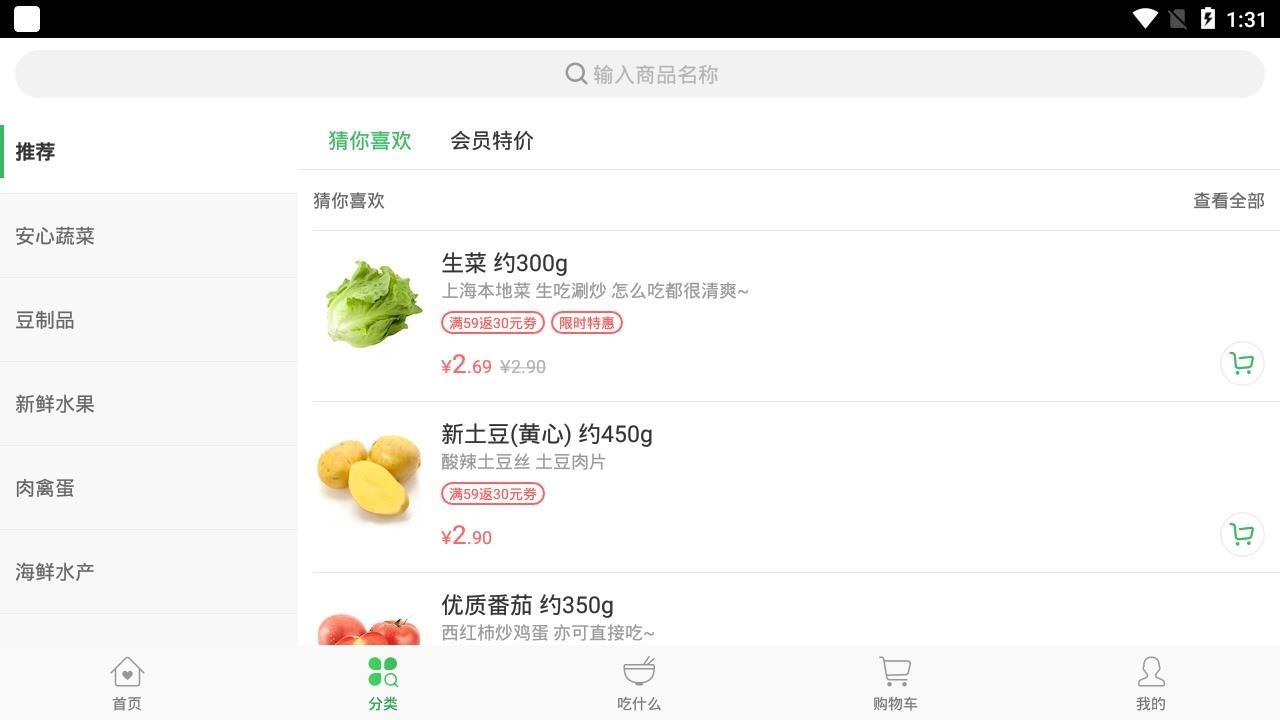 叮咚买菜2019安卓官方版下载截图3