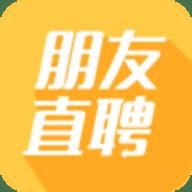 朋友直聘安卓官方最新版下载v0.1.1