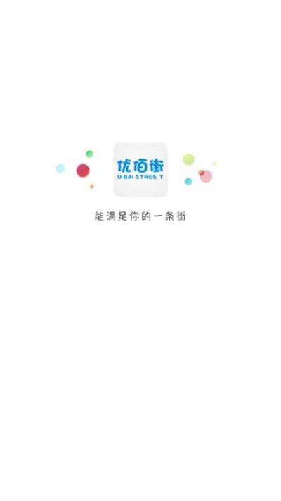 优佰街安卓特价版下载截图0