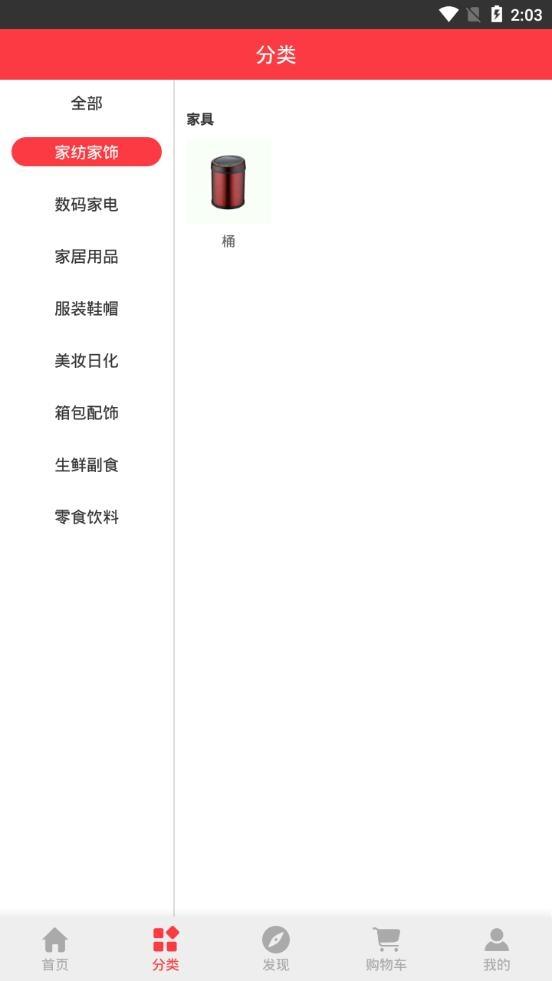 优佰街安卓特价版下载截图2