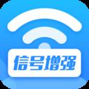 WiFi信号增强器2019安卓版下载v1.0.5