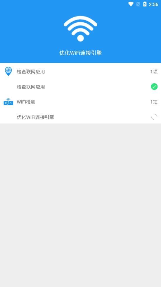 WiFi信号增强器2019安卓版下载v1.0.5截图2