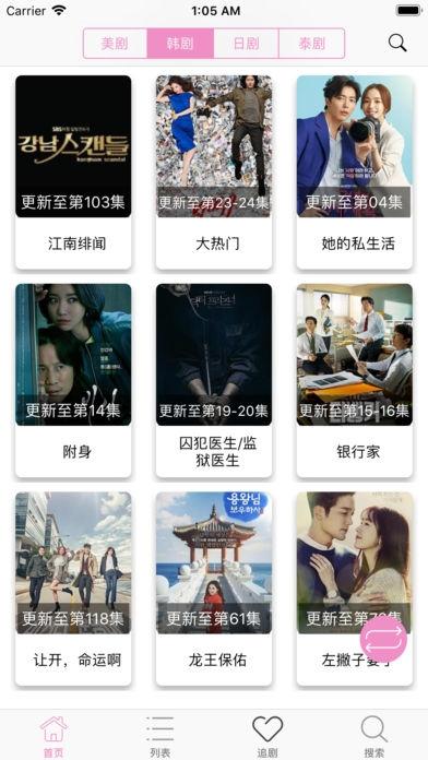 韩剧多多苹果越狱免费版下载v1.3截图0