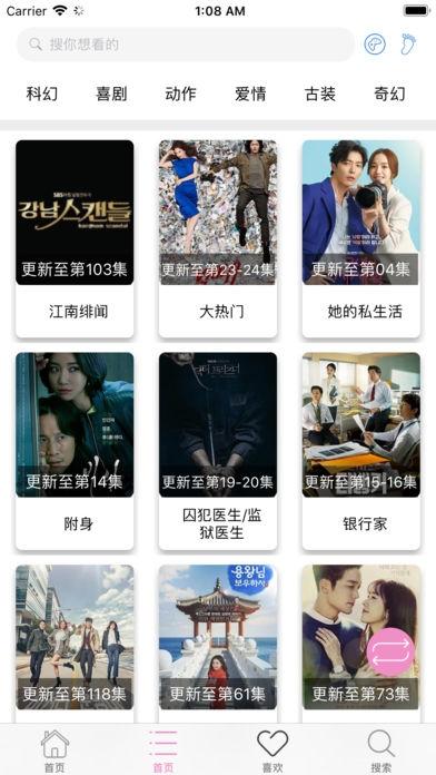 韩剧多多苹果越狱免费版下载v1.3截图2