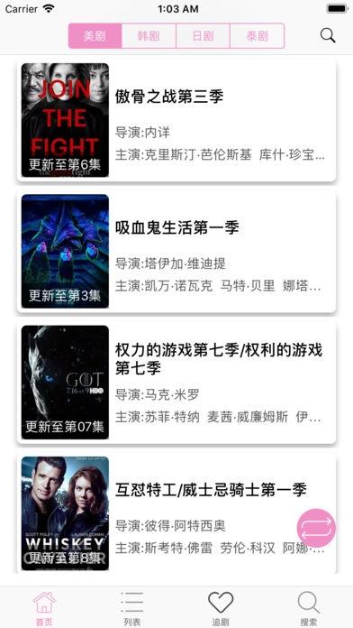 韩剧多多苹果越狱免费版下载v1.3截图3