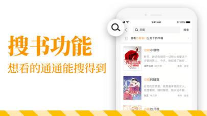 七猫小说苹果越狱免费版下载v2.0.1截图1