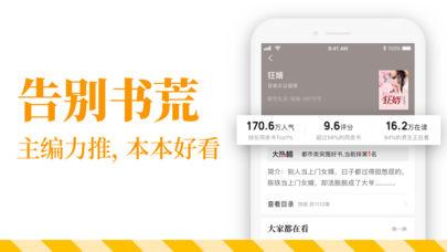 七猫小说苹果越狱免费版下载v2.0.1截图2