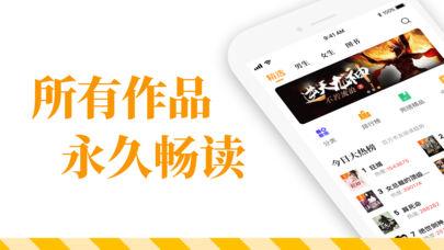 七猫小说苹果越狱免费版下载v2.0.1截图3