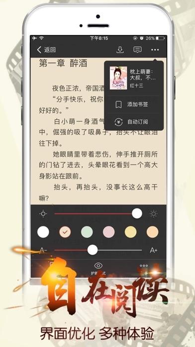 连尚读书苹果越狱免费版下载v1.6.11截图0