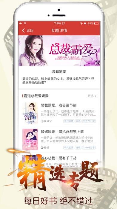 连尚读书苹果越狱免费版下载v1.6.11截图1
