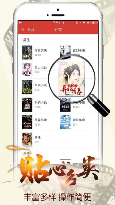 连尚读书苹果越狱免费版下载v1.6.11截图2