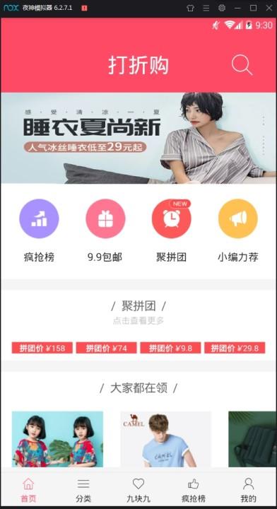 打折购官方安卓版app下载截图1