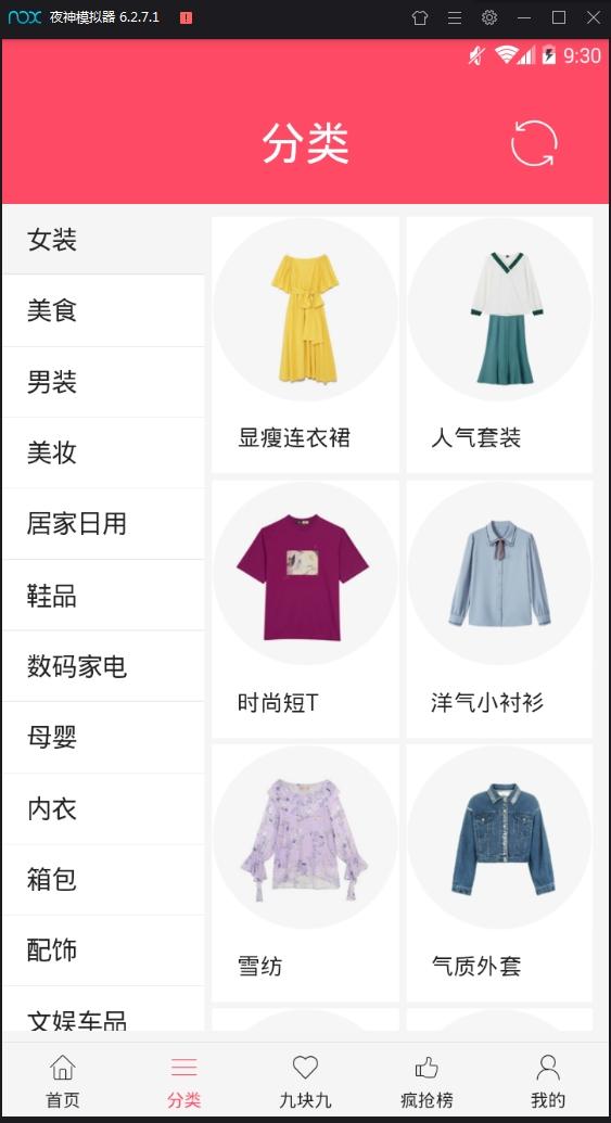 打折购官方安卓版app下载截图2