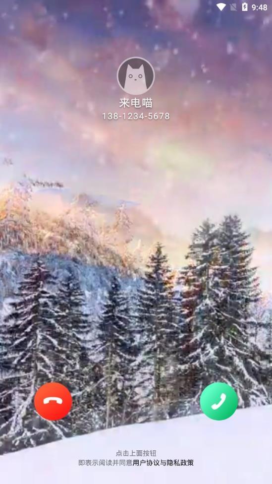 来电喵安卓官方最新版下载v6.6.6截图0