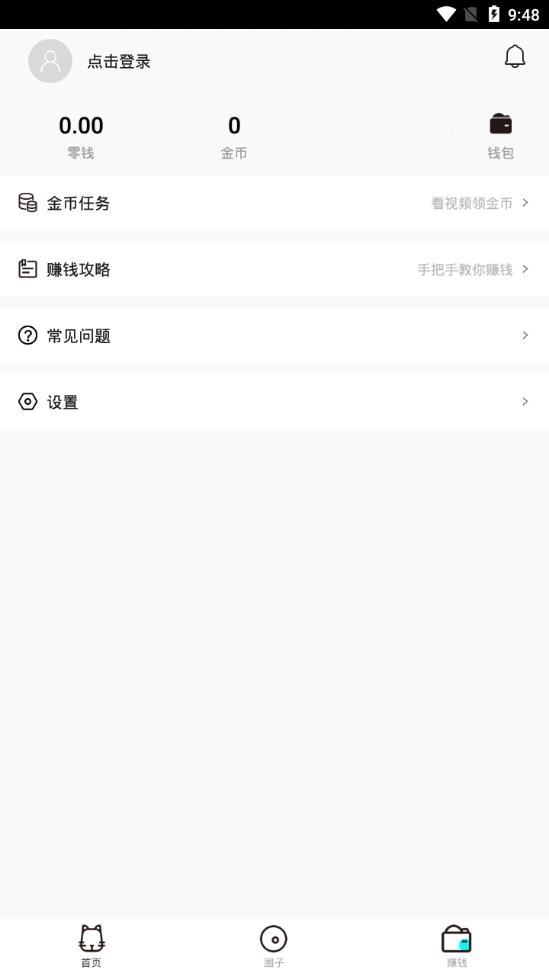 来电喵安卓官方最新版下载v6.6.6截图4