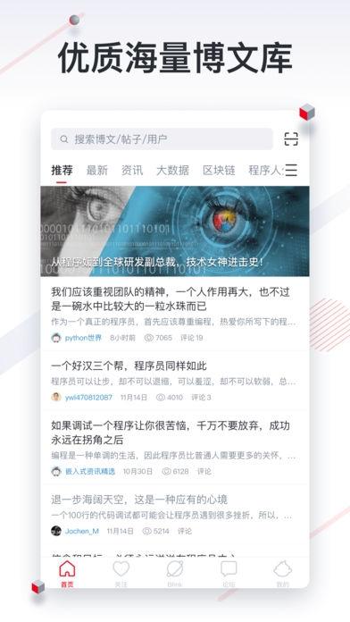 CSDN苹果越狱免积分版下载v3.6.0截图1