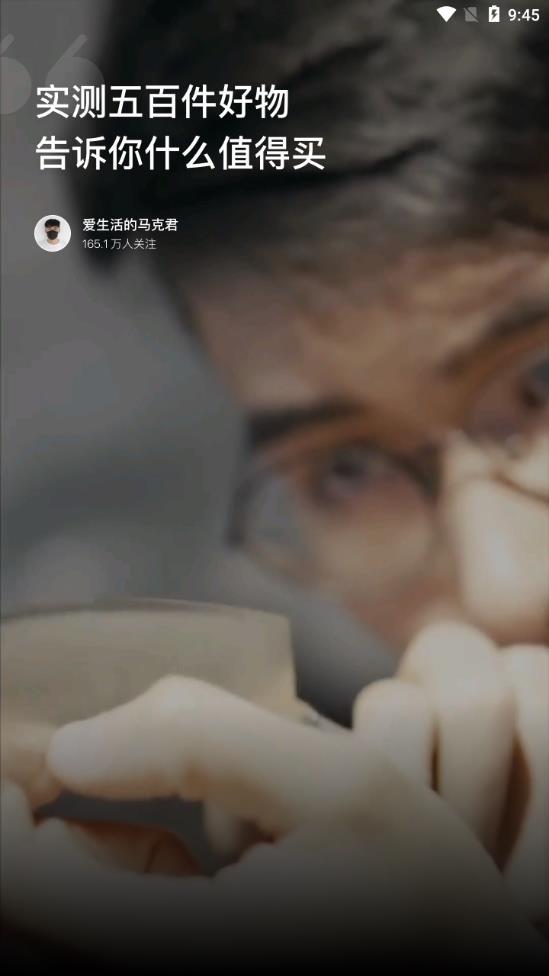 火球买手2019安卓最新版下载截图0