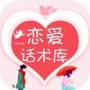恋爱话术库苹果免费版下载v1.3