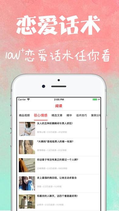 恋爱话术库苹果免费版下载v1.3截图0
