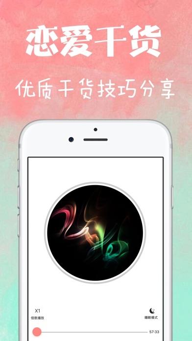 恋爱话术库苹果免费版下载v1.3截图1