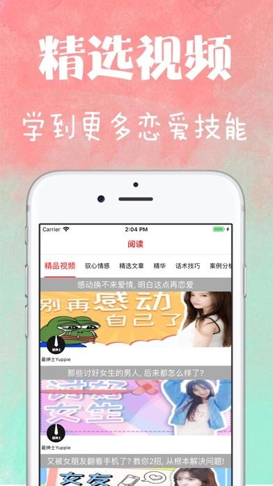 恋爱话术库苹果免费版下载v1.3截图3