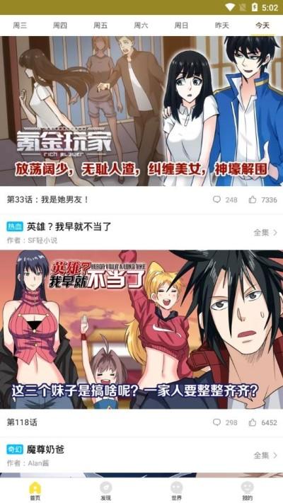 love漫画安卓最新版下载截图0