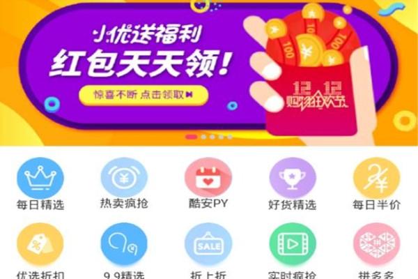 优品折扣安卓官方最新版下载