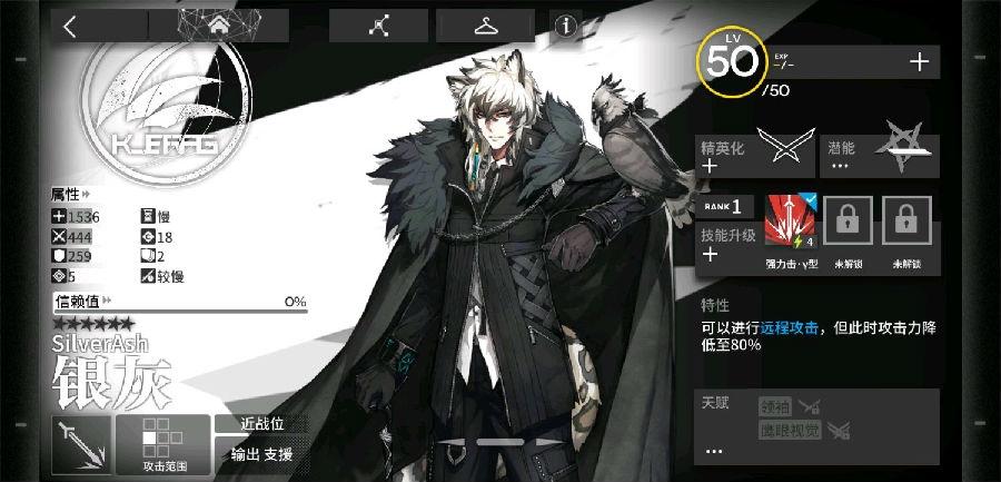 明日方舟wiki银灰技能