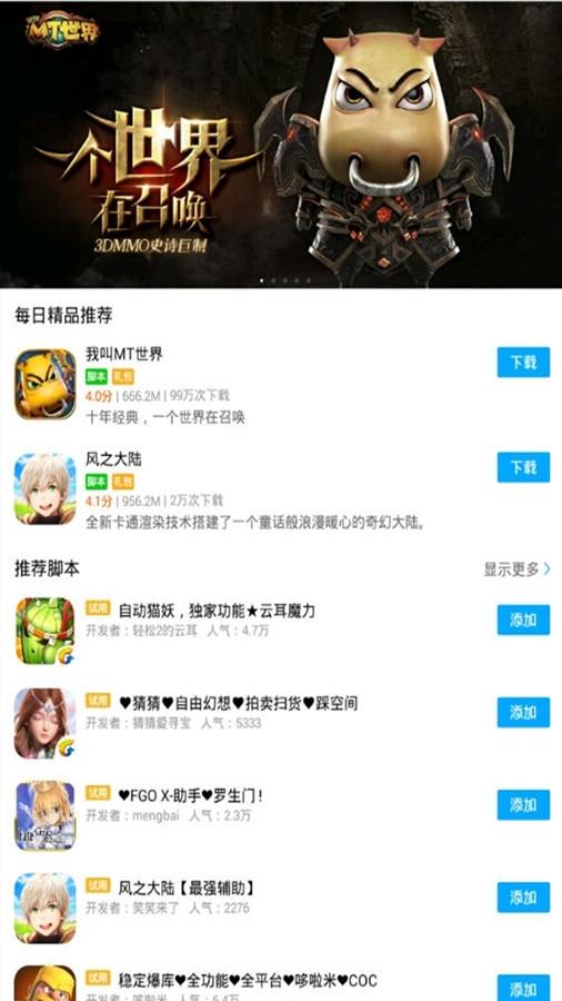 乖巧的熊官方安卓版app下载v3.2.0截图4