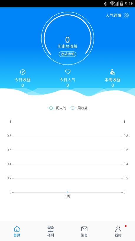 Yotta令安卓最新版app下载v1.0截图1