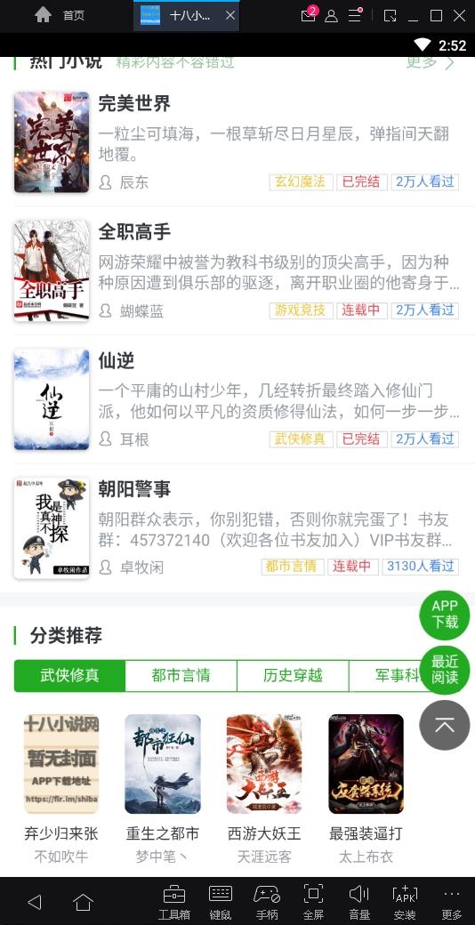 十八小说网安卓版app下载v0.0.1截图1
