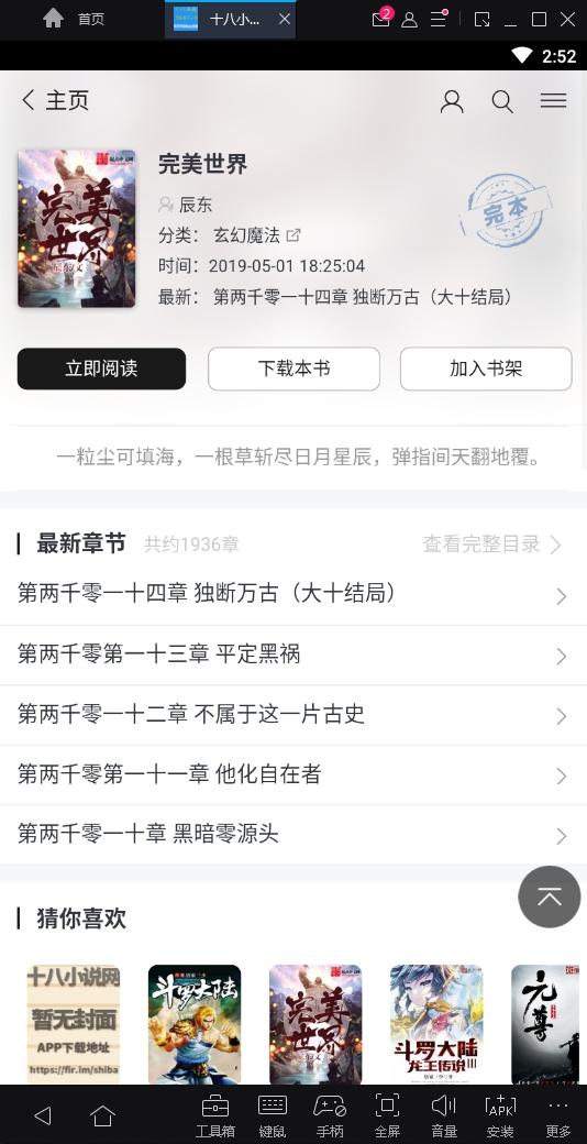 十八小说网安卓版app下载v0.0.1截图2