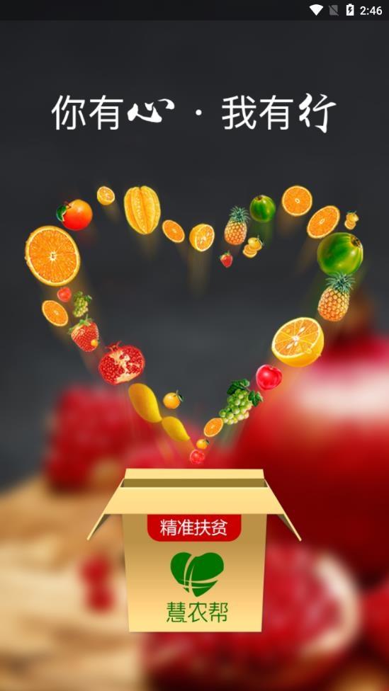 慧农帮官方正式版下载v2.3.49截图0