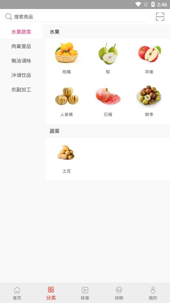 慧农帮官方正式版下载v2.3.49截图3