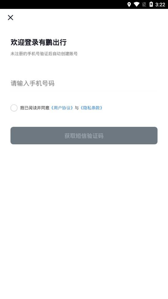 有鹏出行官方正式版下载v1.0.1截图3