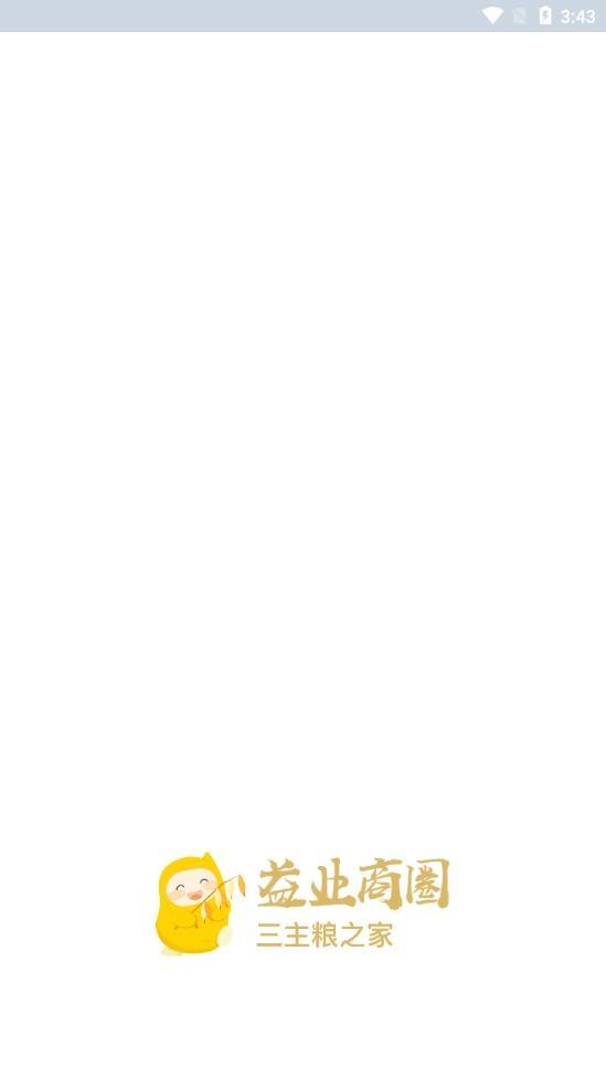 益业商圈最新版下载v1.2.7截图0