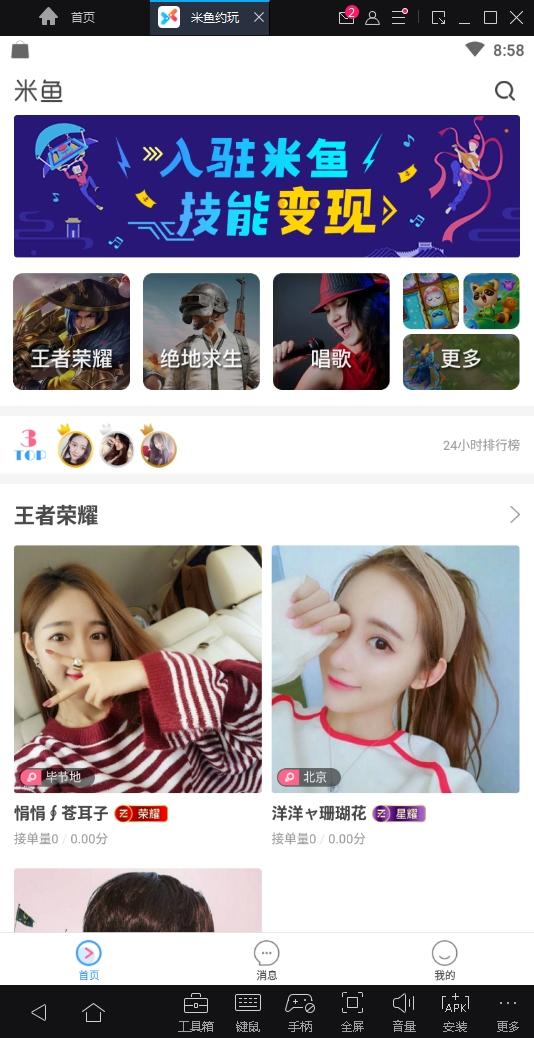 米鱼约玩安卓最新版app下载v1.1.0截图0