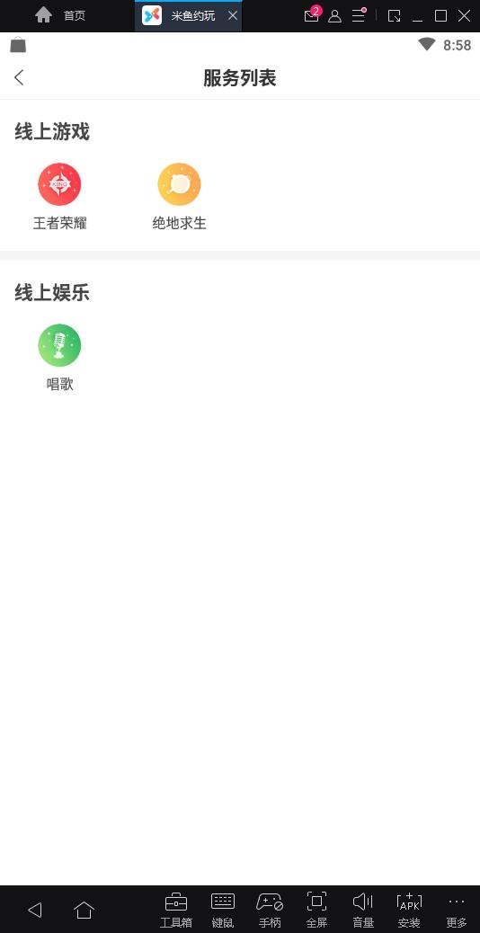 米鱼约玩安卓最新版app下载v1.1.0截图2