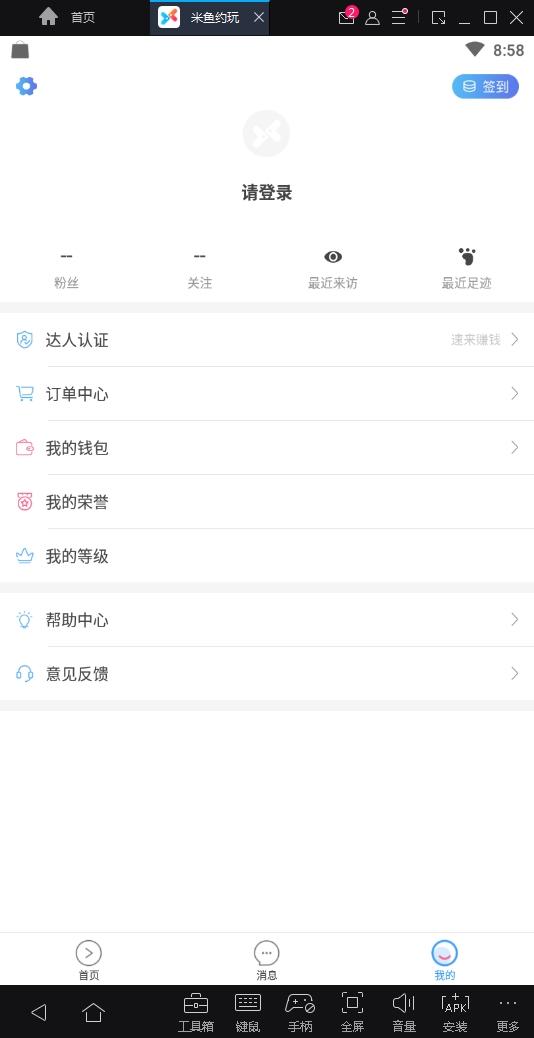 米鱼约玩安卓最新版app下载v1.1.0截图4