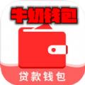牛奶钱包安卓最新版app下载