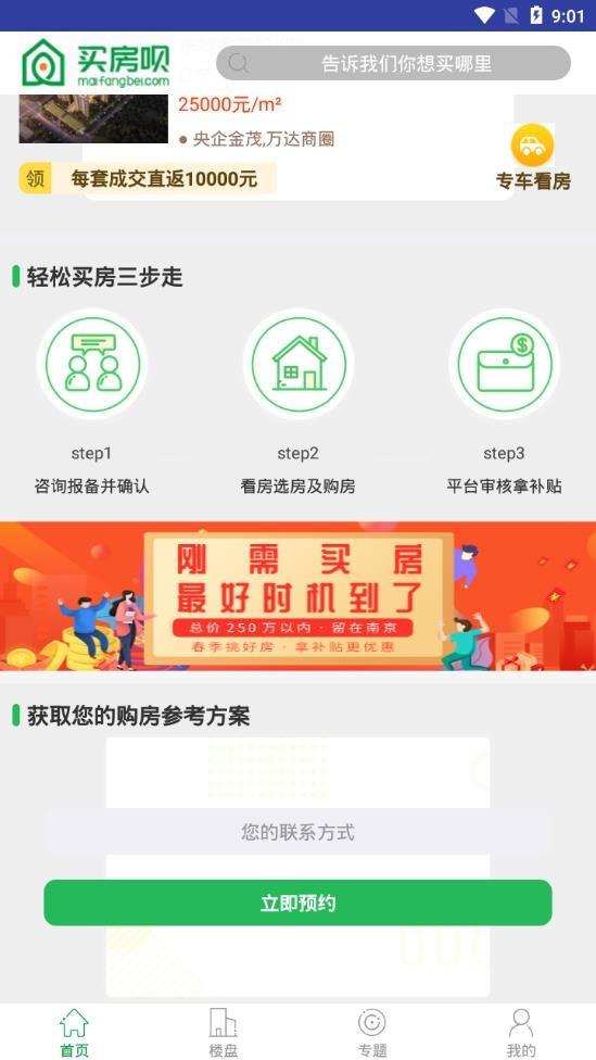 买房呗官方优惠版下载v1.0.1截图4