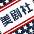 美剧社安卓最新版app下载1.0.21.0.2