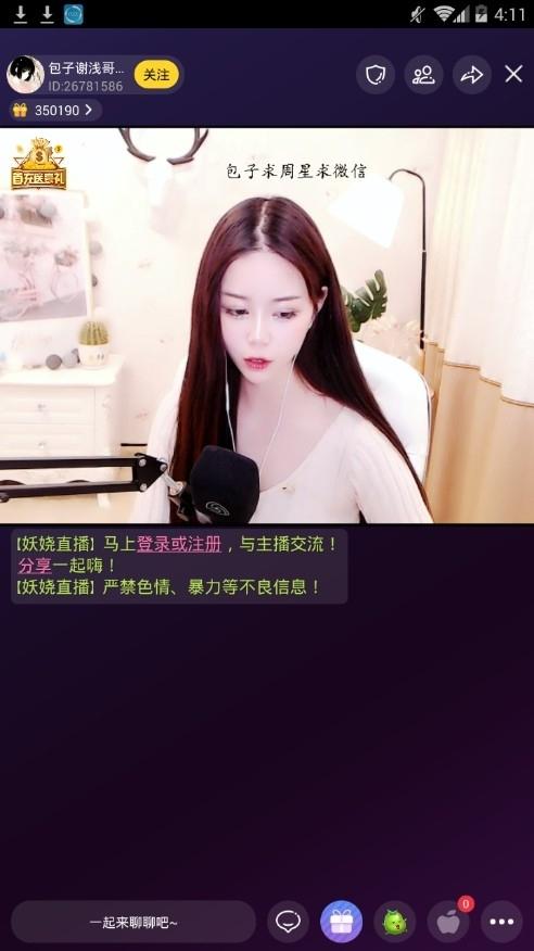 抖音黄V版视频v1.0.3截图2