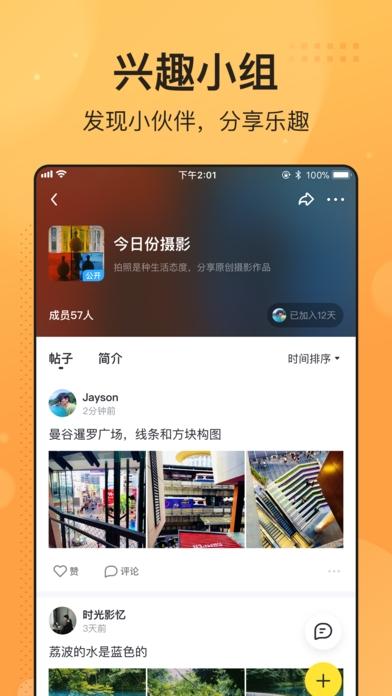 飞聊苹果越狱免费版下载v1.2.6截图0