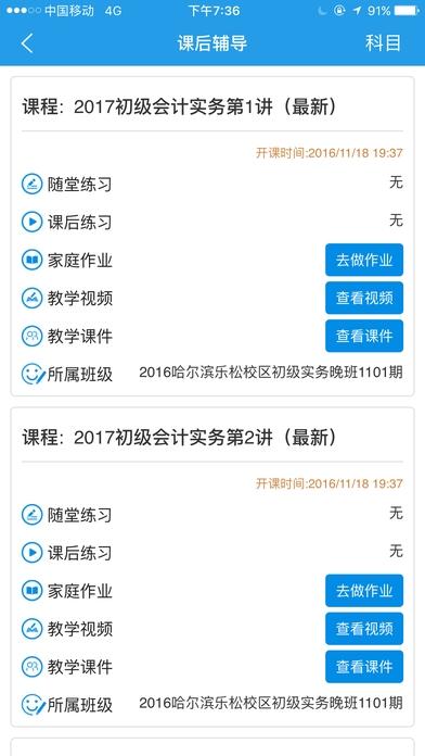仁和会计苹果官方正式版下载v1.5.40截图1