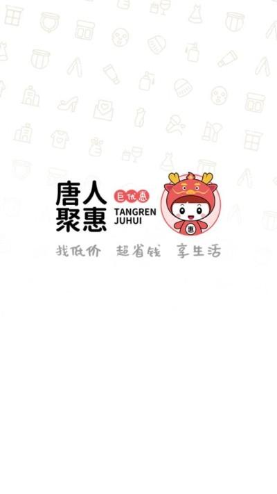 唐人聚惠官方正版下载截图0
