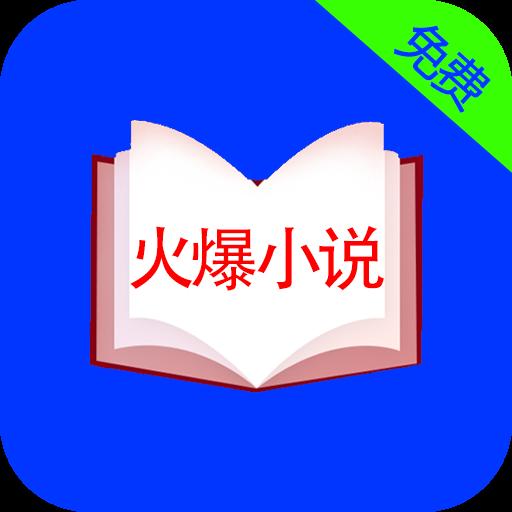 火爆小说2019最新版下载v17.1