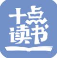 十点读书官方安卓版app下载