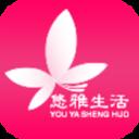 悠雅生活最新版下载v1.1.75